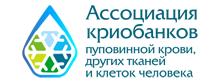Ассоциация банков пуповинной крови, других тканей и клеток  человека (Ассоциация криобанков)