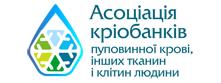 Асоціація банків пуповинної крові, інших тканин і клітин людини (Асоціація кріобанків)