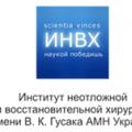 Институт неотложной и восстановительной хирургии им. В.К.Гусака (ИНВХ)