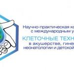 Приглашаем к участию в научно-практической конференции