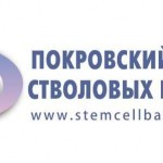 Pokrovsky bank of stem cells joined the Association of cryobanks of the umbilical cord blood, other human tissues and cells
