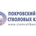 Покровский Банк Стволовых Клеток (ПБСК)