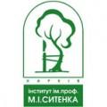 Институт патологии позвоночника и суставов имени проф. М.И. Ситенко НАМН Украины