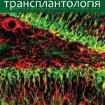 """Очередной номер журнала """"Клеточная и органная трансплантология"""" готовится к выходу"""