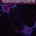 Вийшов черговий номер журналу «Клітинна і органна трансплантологія»