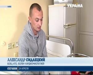 Segodnya Ukraina