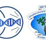Конференція «Інноваційні напрями в генетичній та регенеративній медицині»