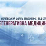 ХІV Український форум вроджених вад серця «Регенеративна медицина»