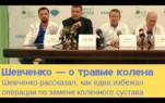 Андрей Шевченко  об инновациях в украинской медицине