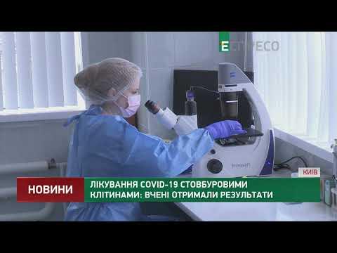Лікування COVID-19 стовбуровими клітинами: вчені отримали результати